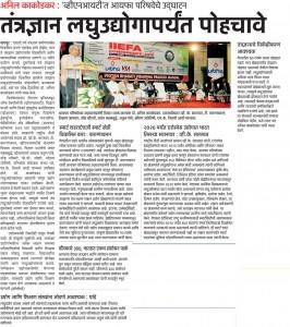 lokmat marathi